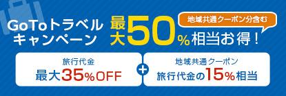 GoToトラベルキャンペーン 最大50%相当お得!(地域共通クーポン分含む)