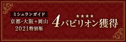 ミシュランガイド 京都・大阪+岡山 2021特別版 4パビリオン獲得